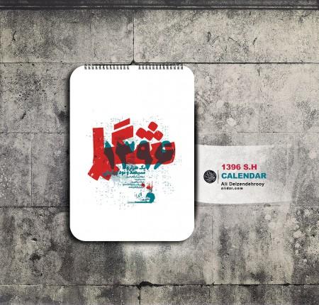 1396 SH Calendar