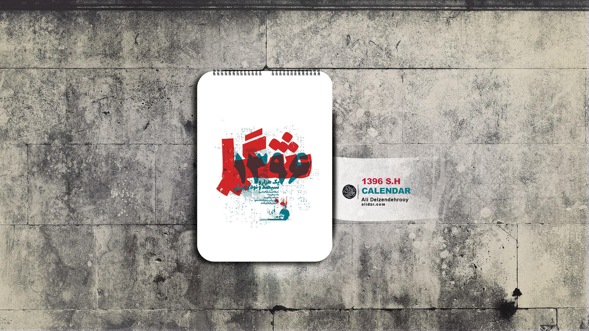 typography,graphic,design,art,Qajar,iranian,alidelzendehrooy,duotone,گرافیک،قاجار،طراحی،علی دل زنده روی